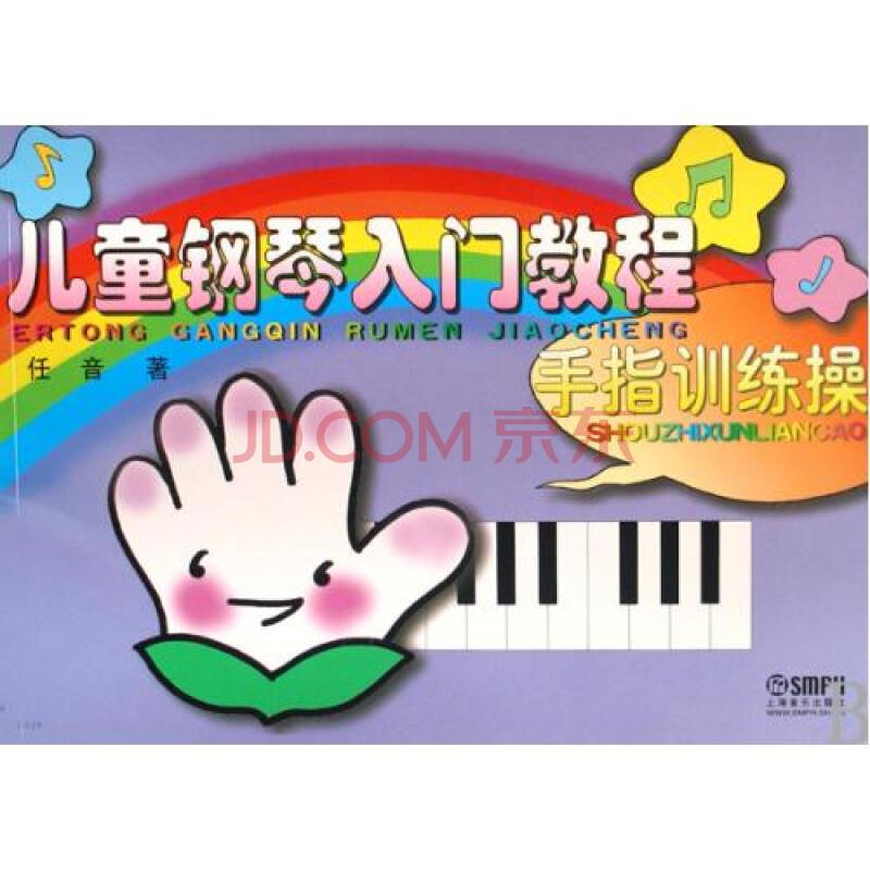 儿童钢琴入门教程(手指训练操)