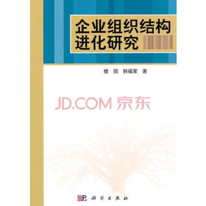 企业组织结构进化研究图片-京东