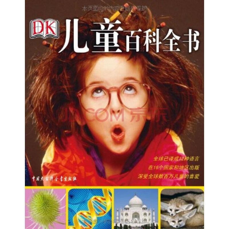 dk儿童百科全书图片-京东