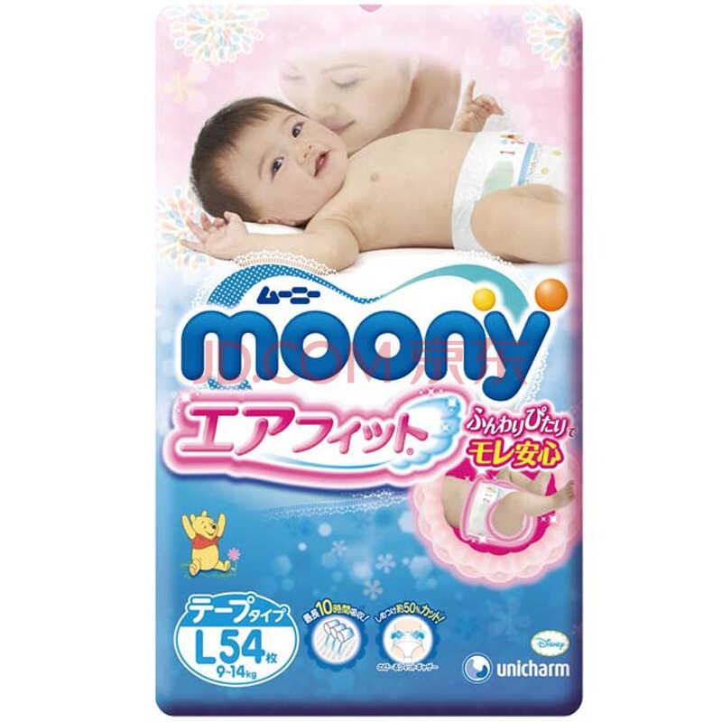 日本尤妮佳(moony)婴儿纸尿裤 大号L54片(9-14kg))