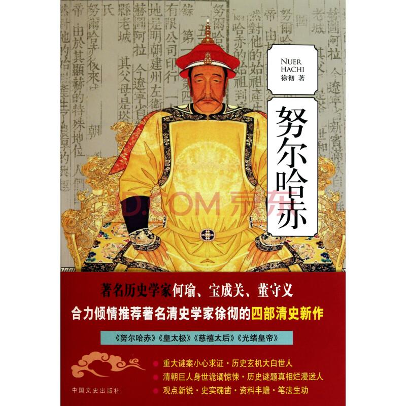 著名历史学者李亚平批判努尔哈赤,绝非伟大帝王图片
