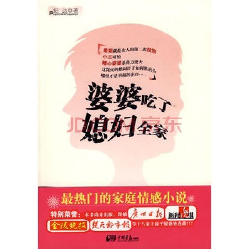 晨辉小说网情感超市