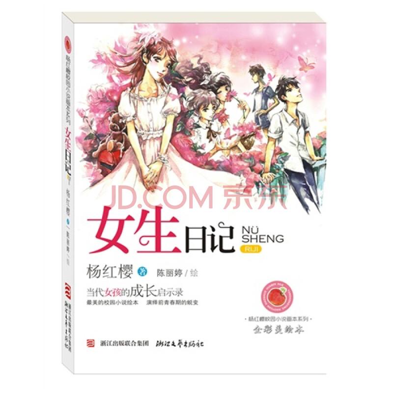 女生日记杨红樱校园小说画本 当代女生和男孩