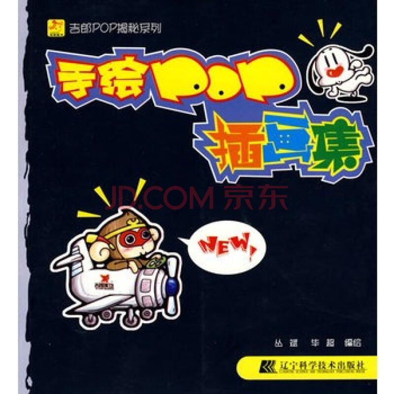 手绘pop插画集> 丛斌,毕超 绘,辽宁科学技术出版社