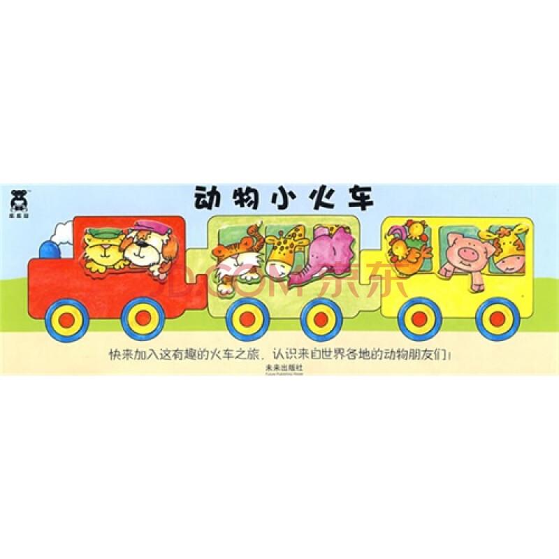 动物小火车(3册/盒)