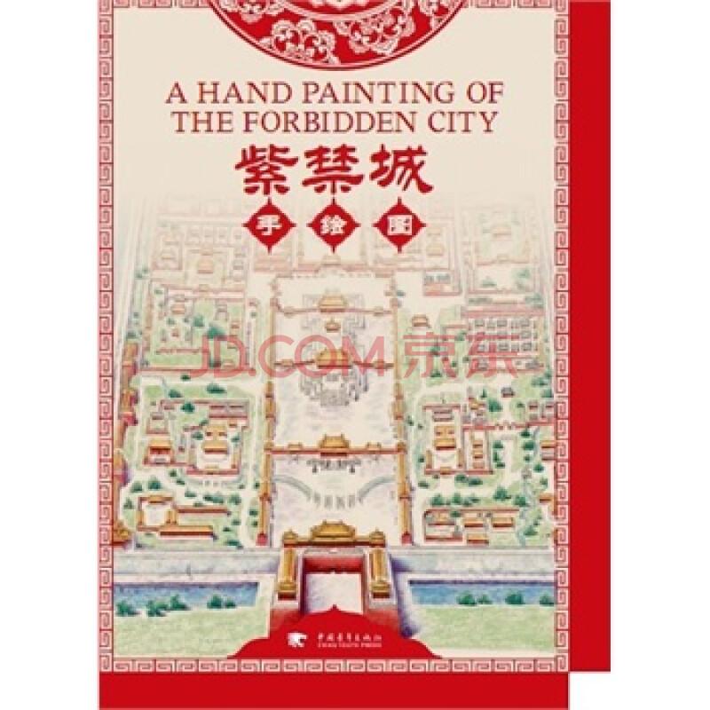 紫禁城(手绘图)