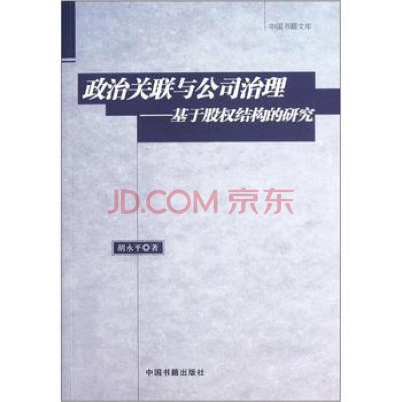 政治关联与公司治理:基于股权结构的研究 胡永平 9787506828932