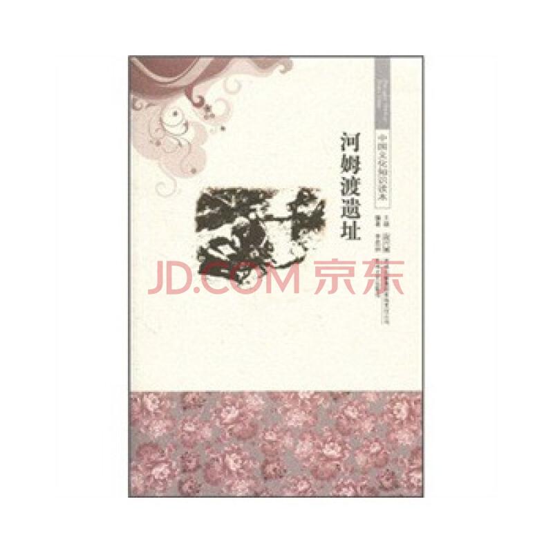 中国文化知识读本 河姆渡遗址图片