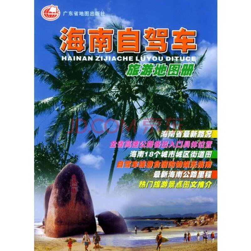 海南自驾车旅游地图册