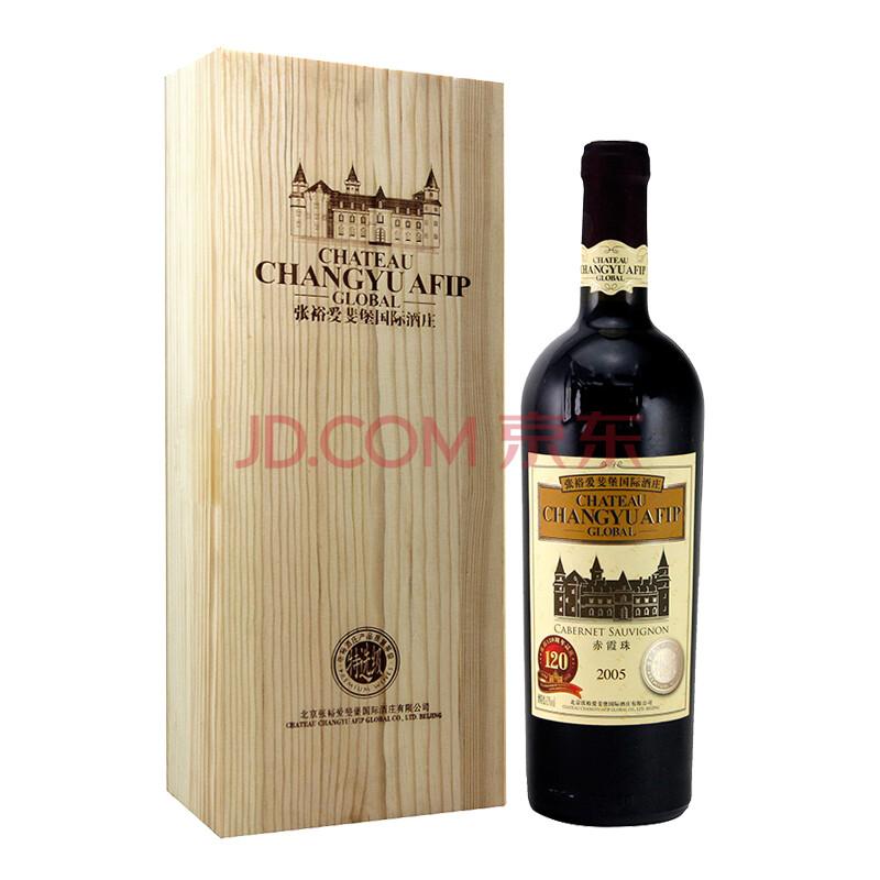 张裕爱斐堡国际酒庄特选级赤霞珠干红葡萄酒