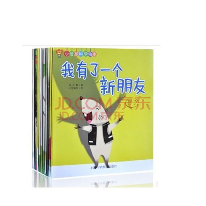 少儿经典绘本3-6岁亲子读物故事书10本儿童图书籍