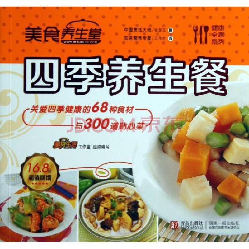 图片养生堂(美食v图片餐)/a图片四季系列全家-京乐乘长沙美食图片
