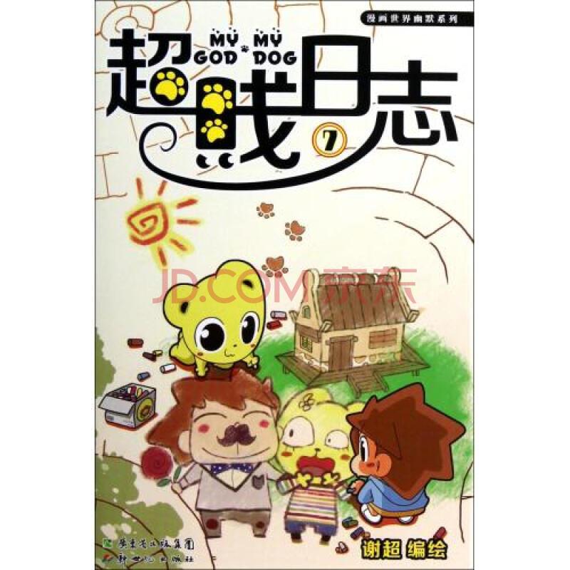 超贱世界7/日志漫画a世界系列漫画快一x斗新图片图片