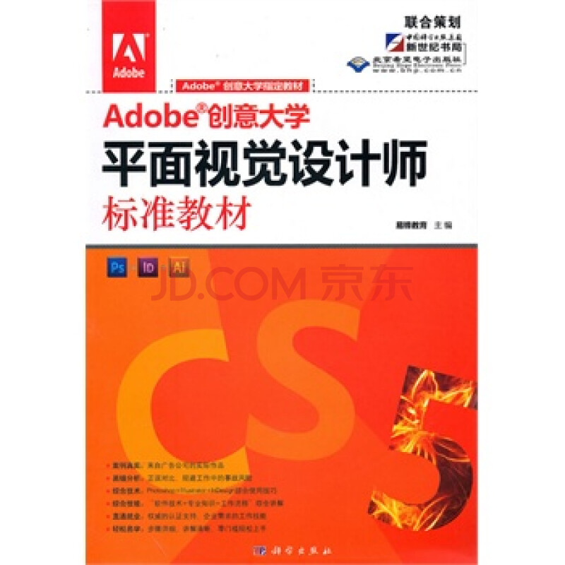 adobe 创意大学平面视觉设计师标准教材(全彩)(dvd)图片
