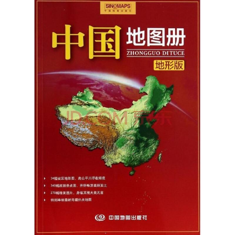 中国地图册:地形版/图片-京东