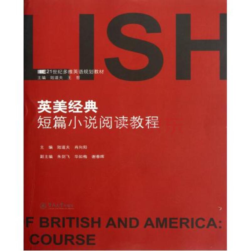 英美经典短篇小说阅读教程21世纪多维英语规
