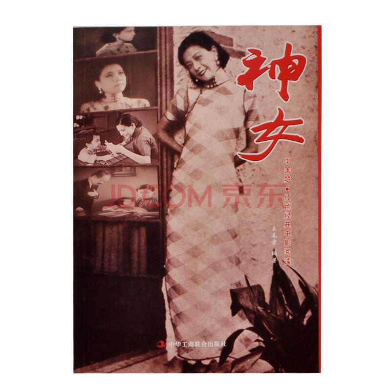 中国梦.红色金典电影阅读