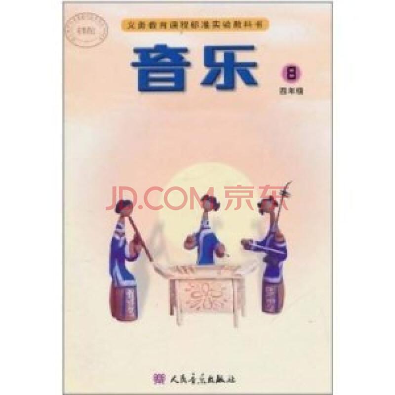 音版音乐书里的摇篮曲简谱 貌似是香香版的急求谢谢 百韵网