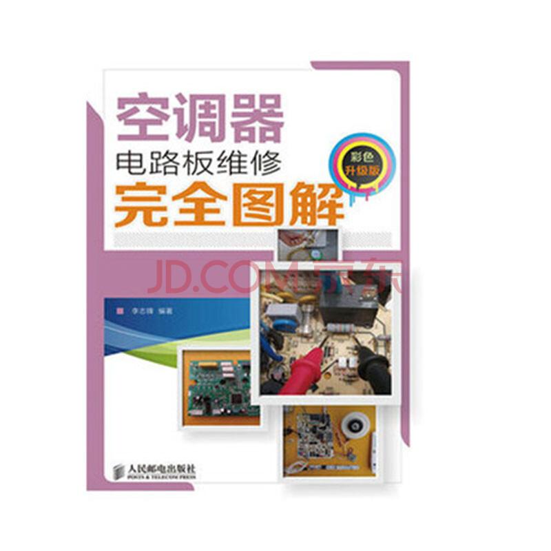 预售空调器电路板维修完全图解(电脑升级版)2007cad软件下载彩色图片