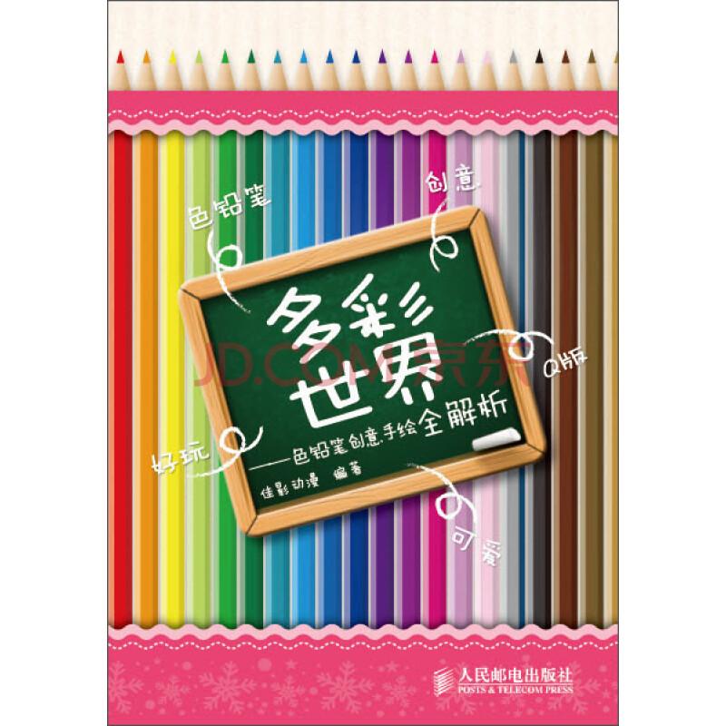 《多彩世界:色铅笔创意手绘全解析》(佳影动漫)电子书