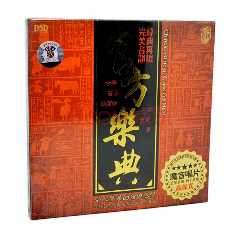 50 威扬唱片 降央卓玛专辑 2cd 金色的呼唤 金色的辉煌 发烧碟 车载cd