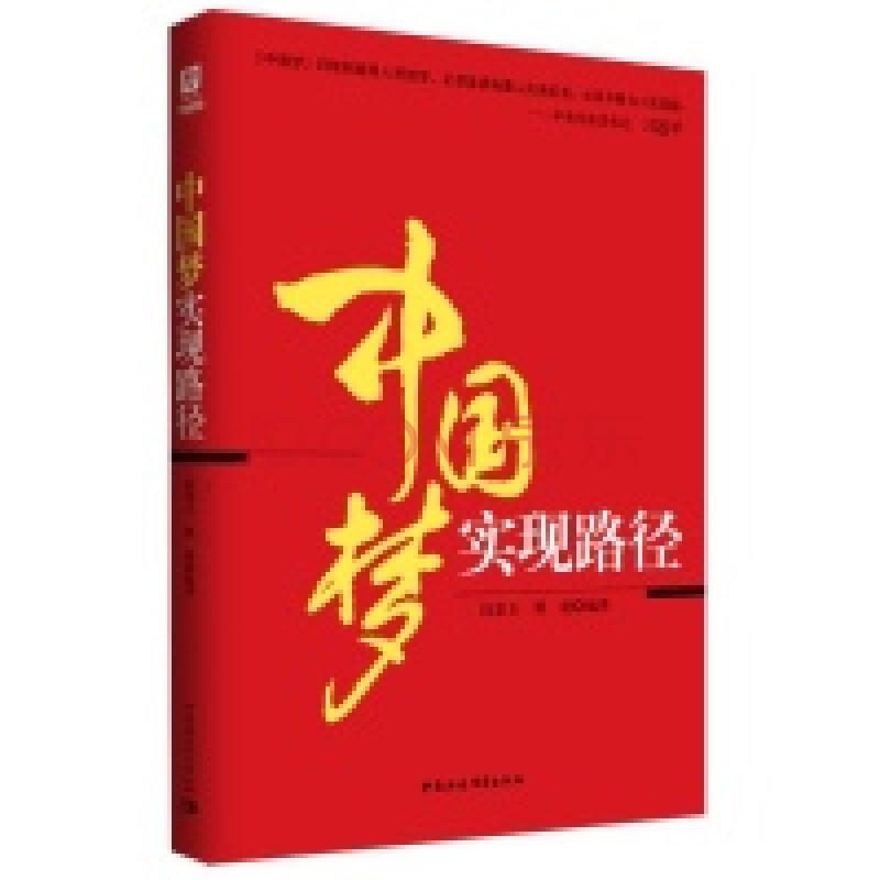 中国梦实现路径【图片