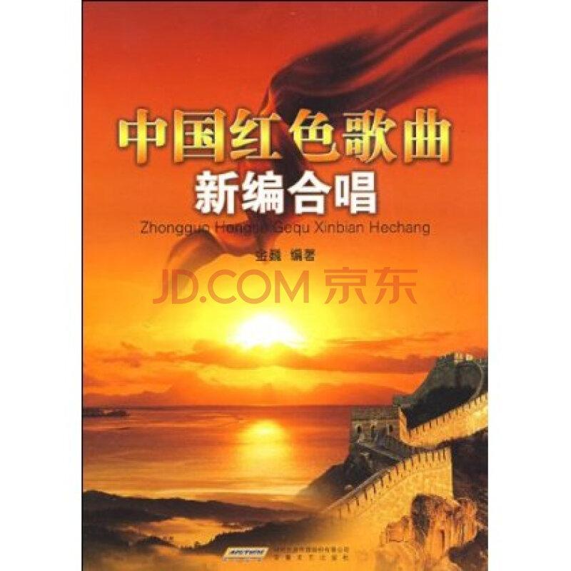 中国红色歌曲新编合唱 金巍