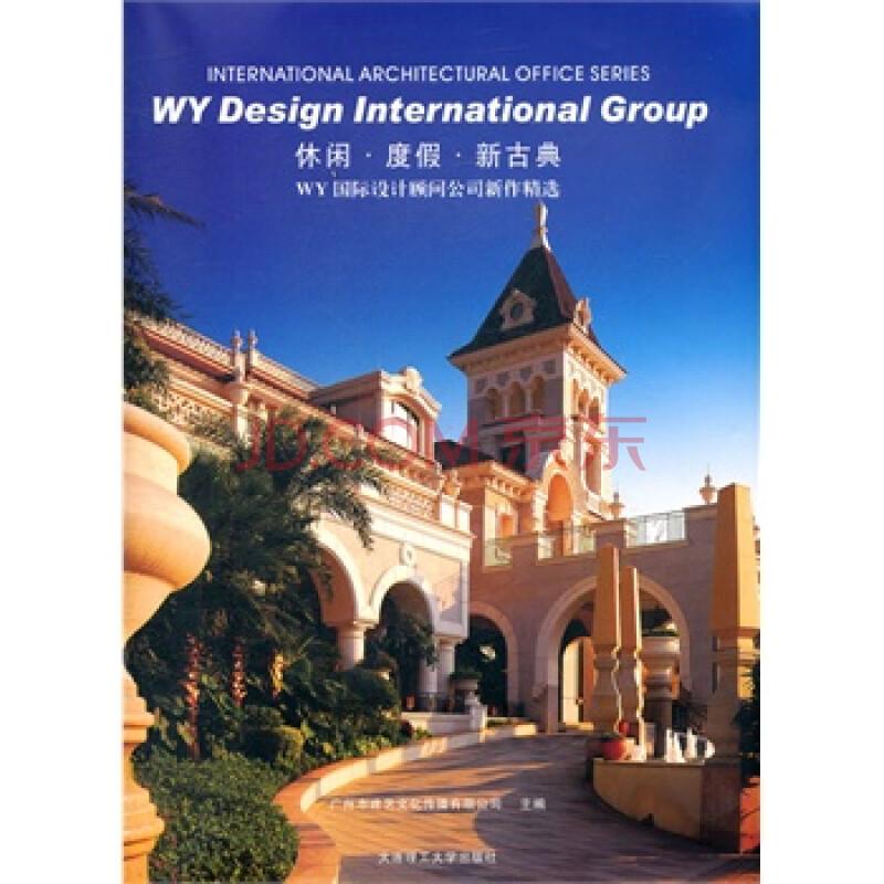休闲 度假 新古典——wy国际设计顾问公司新作精选(景观与建筑设计