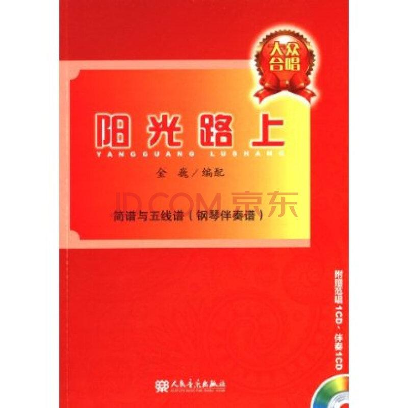 """大众合唱:""""阳光路上""""红歌金曲专辑2(简谱与五线谱 钢琴伴奏谱)(附cd"""