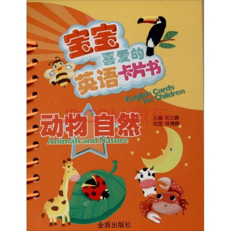 动物 自然-宝宝喜爱的英语卡片书/林倩蝶