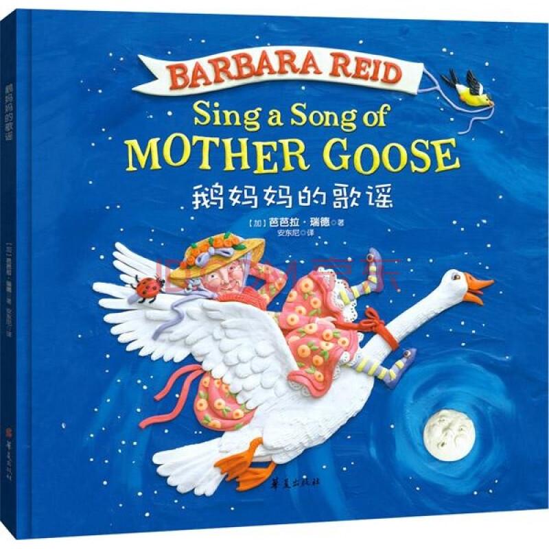鹅妈妈的歌谣/[加]芭芭拉.瑞德