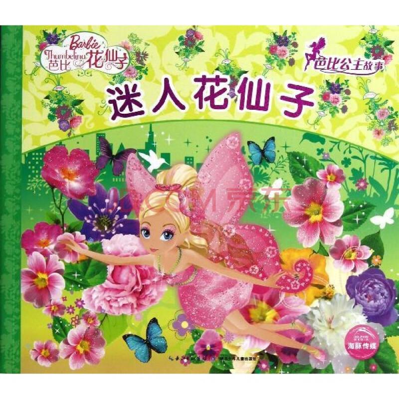 芭比之迷人花仙子_芭比公主故事迷人花仙子女儿很喜欢的一本书