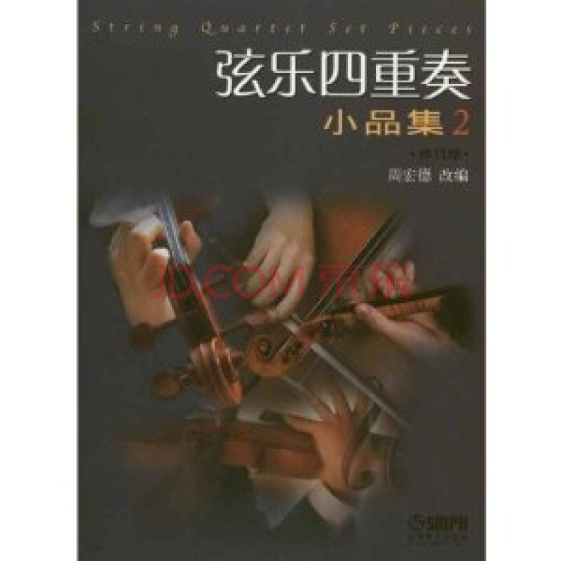 弦乐四重奏小品集-2-修订版/周宏德