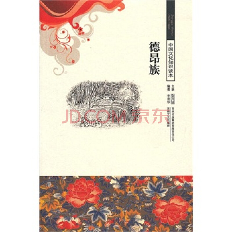 德昂族/中国文化知识读本>图片