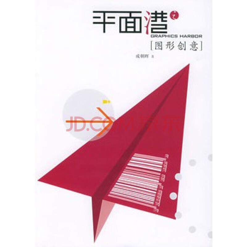 《图形创意/平面港》 成朝晖,中国美术学院出版社