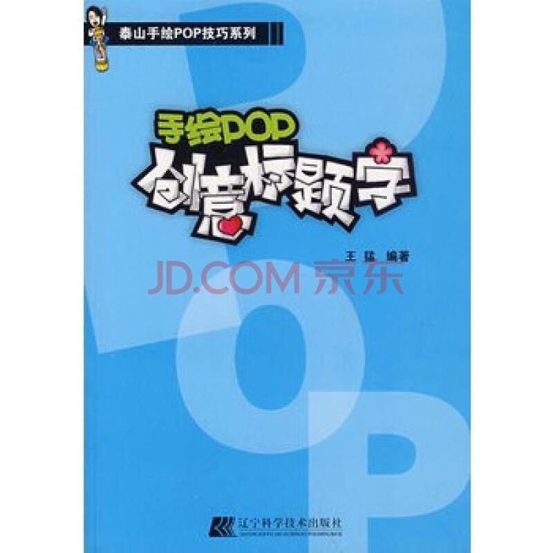 手绘pop创意标题字> 王猛,辽宁科学技术出版社