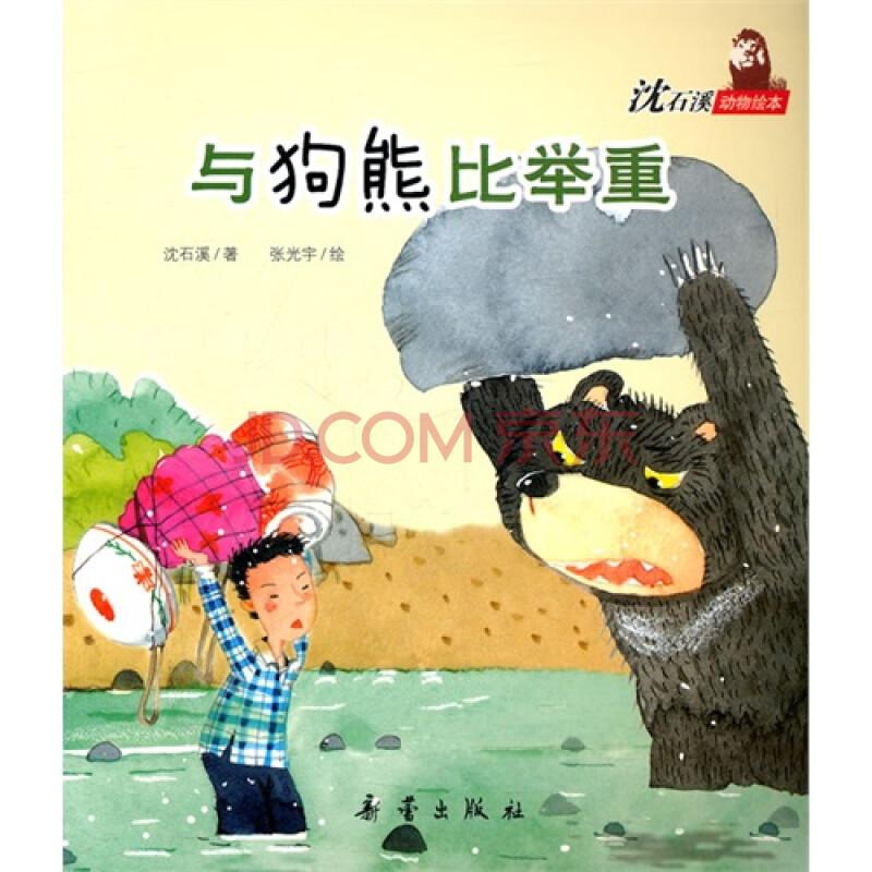 沈石溪动物绘本[全10册]:2 与狗熊比举重 (系列书不单