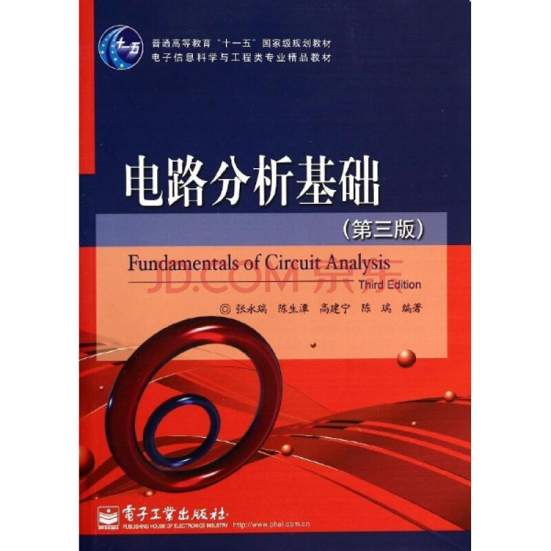 电路分析基础第三版_正版电路分析基础第三版普通高等教育十一