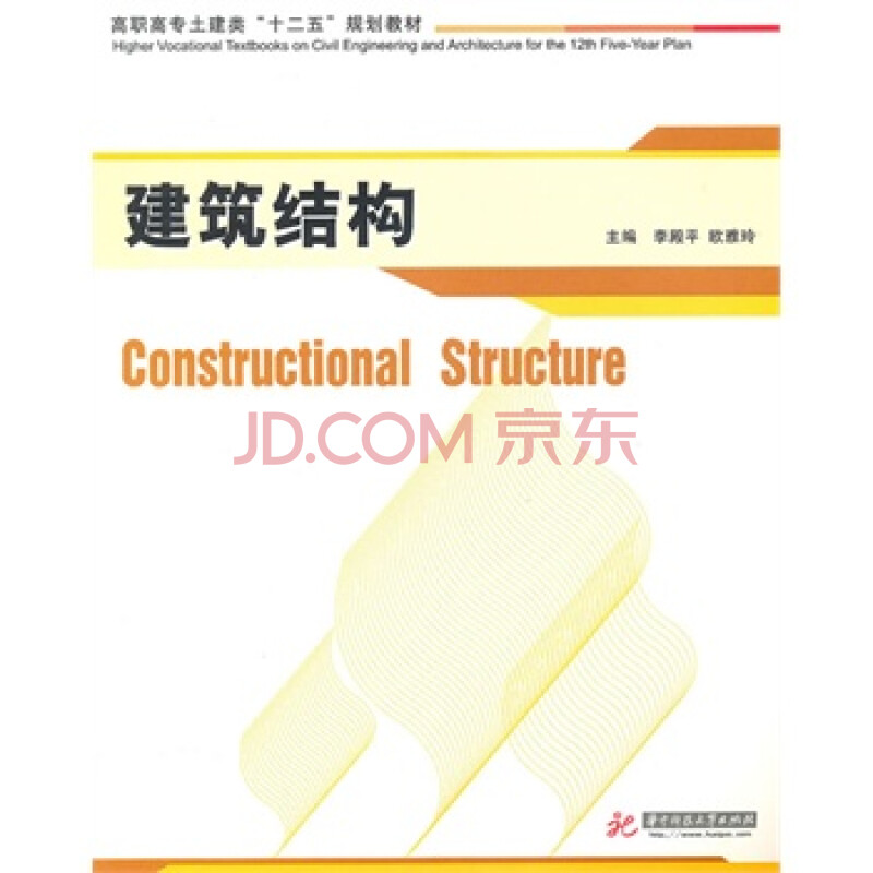 建筑结构(李殿平)图片-京东