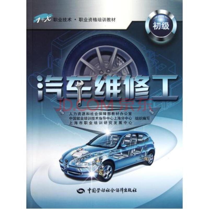 汽车维修工(初级1+X职业技术职业资格培训教