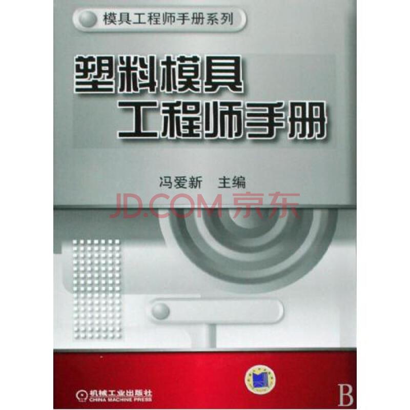 塑料模具工程师工具(精)/手册工程师手册系列图交互模具v工具ui图片