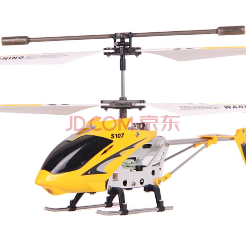 5通道遥控飞机 儿童玩具直升飞机模型 新手耐摔
