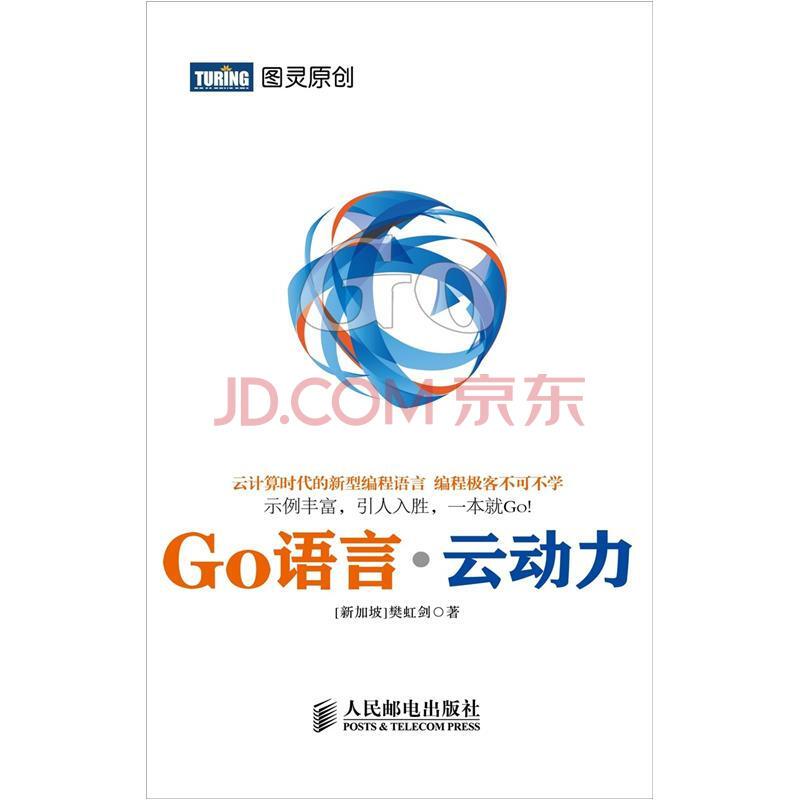 Go语言·云动力 云计算时代的新型编程语言)|pdf书籍(19M) - pdfhome - PDF电子书城