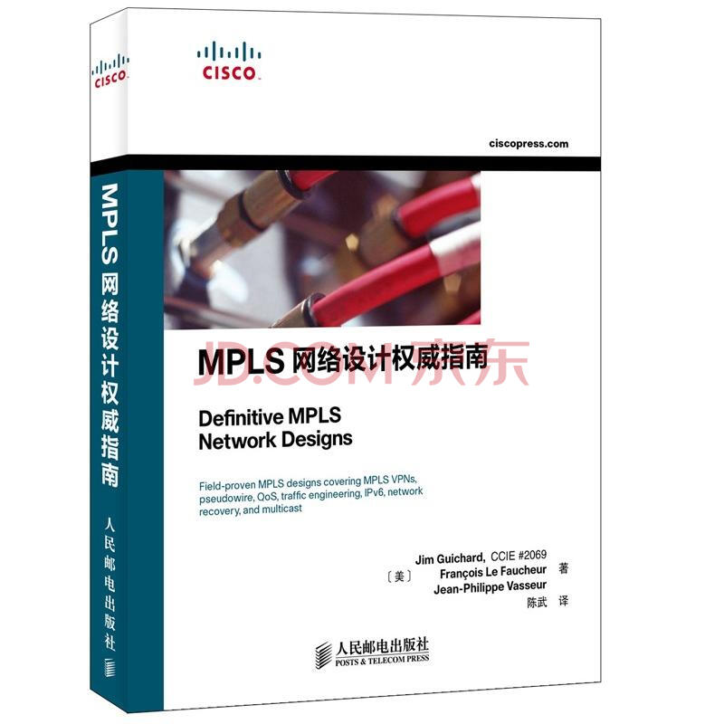 MPLS网络设计权威指南|PDF书籍 百度网盘下载 - pdfhome - PDF电子书城
