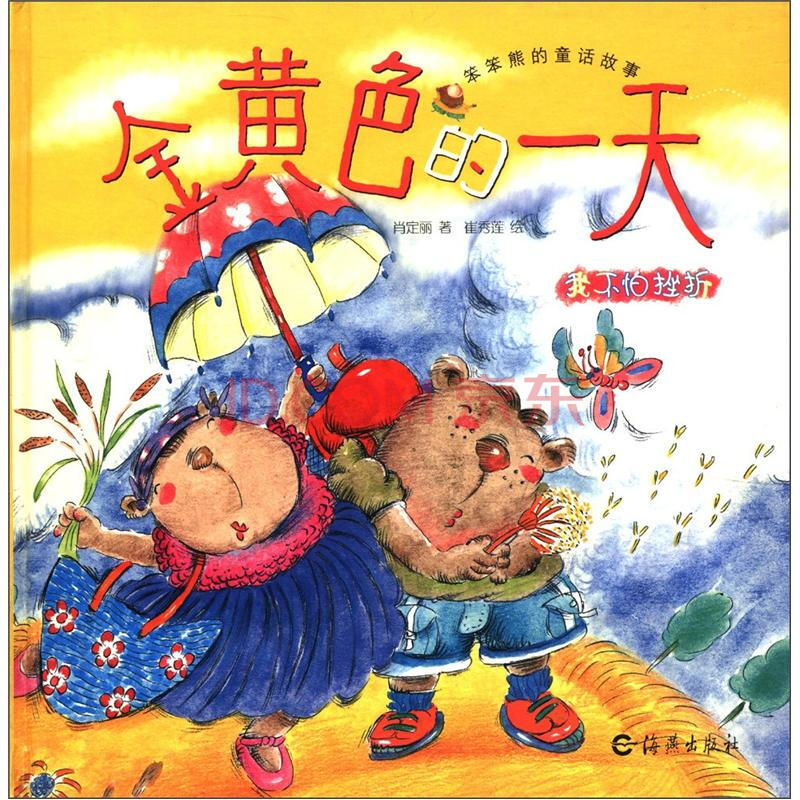 很黄的故事_笨笨熊的童话故事:金黄色的一天(我不怕挫折)