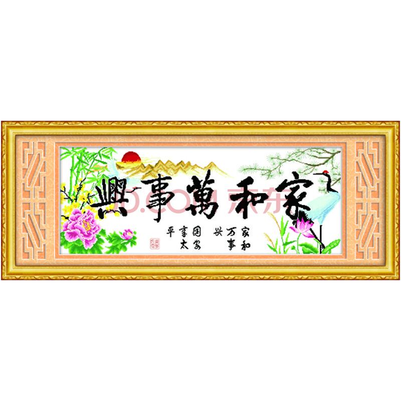 100 精准印花十字绣套件 家和万事兴 松鹤延年图片
