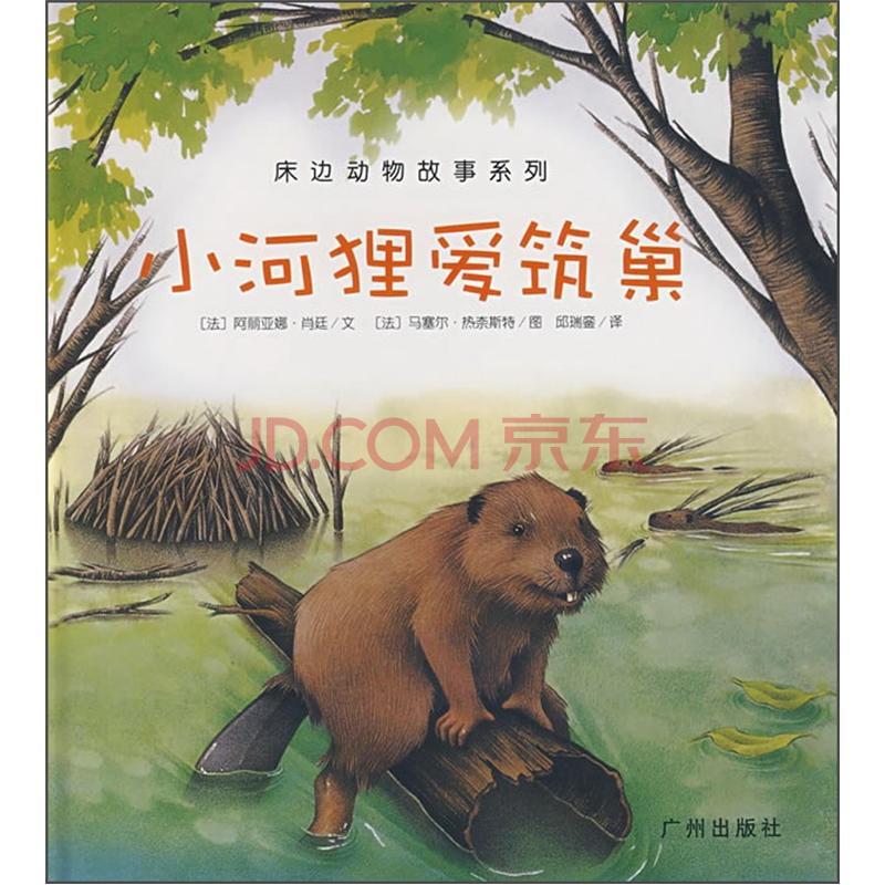 床边动物故事系列:小河狸爱筑巢