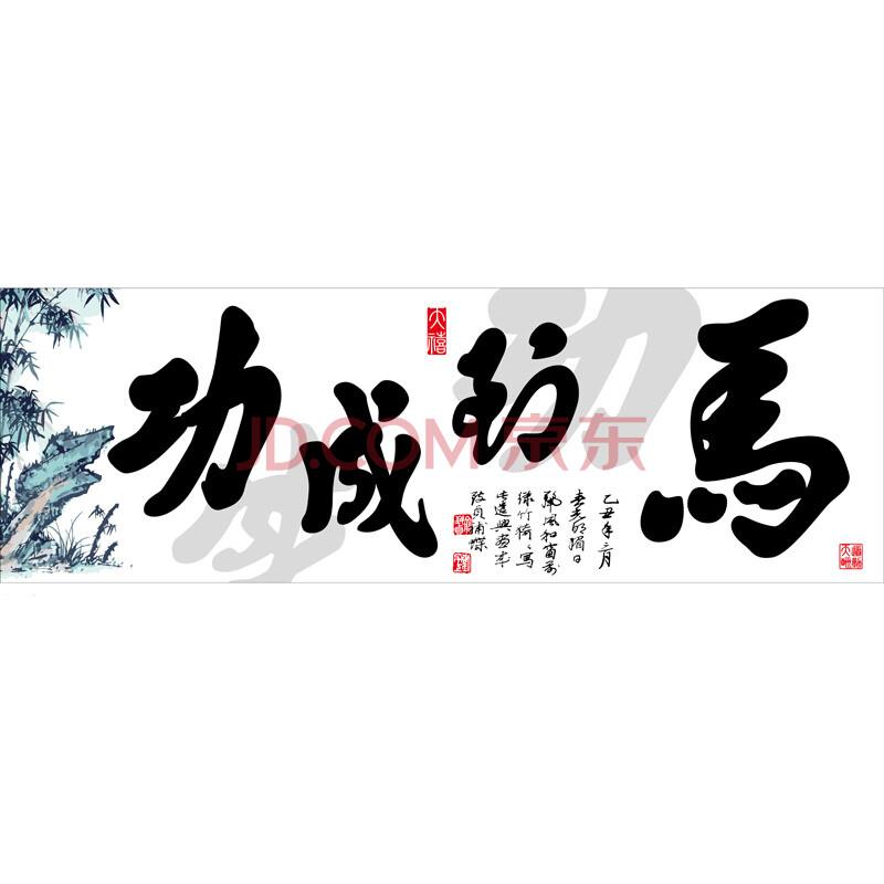 菲绣绣艺 diy自助数字油画 大画 字画插画 马到成功50 150