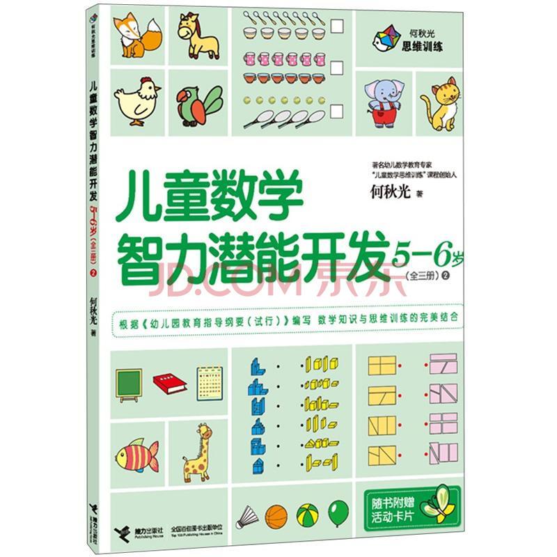《何秋光思维训练:儿童数学智力潜能开发5-6岁2》