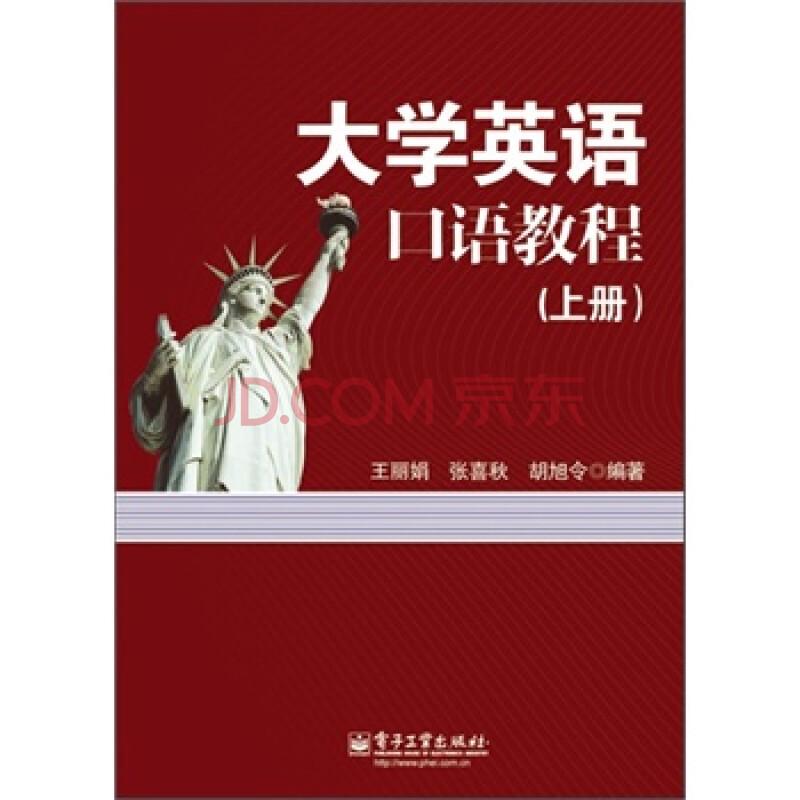 大学英语口语教程(上册)图片